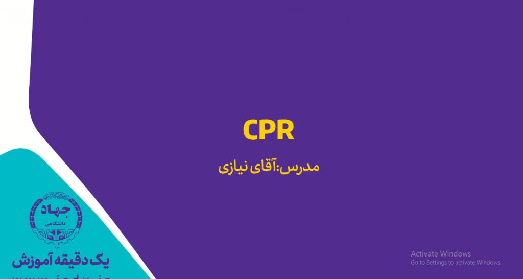 یک دقیقه آموزش-CPR