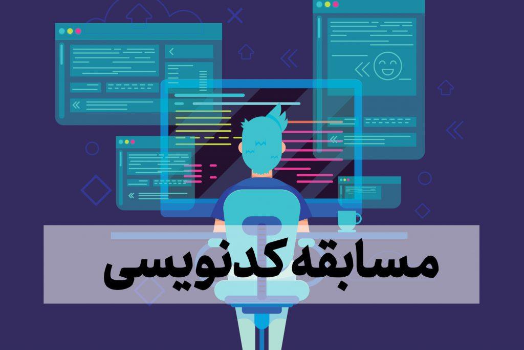 مسابقه برنامه نویسی