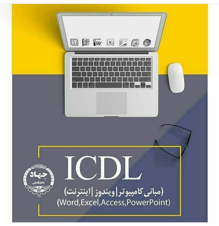 آموزش مهارت های هفت گانه ICDL